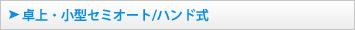 卓上・小型セミオート/ハンド式